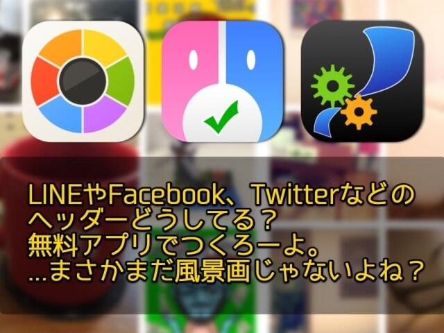 LINEやFacebook、Twitterなどのヘッダーを無料アプリでつくる