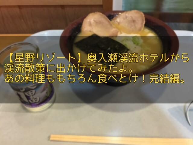 奥入瀬渓流ホテル【星野リゾート】から渓流散策に出かけてみたよ。あの料理ももちろん食べとけ!完結編。