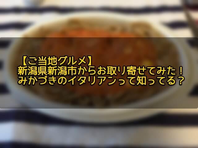 【ご当地グルメ】新潟からお取り寄せてみた!みかづきのイタリアンって知ってる?
