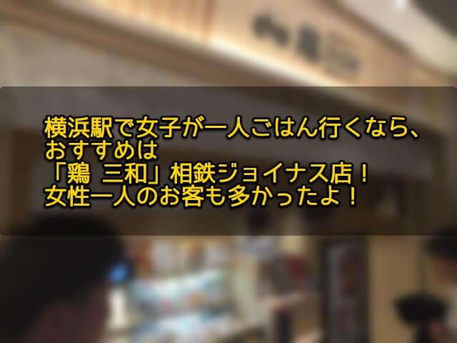 横浜駅で女子が一人ごはんのおすすめは「鶏 三和」相鉄ジョイナス店