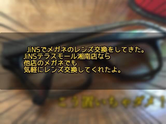 ジンズは他社製のメガネ・フレームでも5400円でレンズだけ交換に対応してくれる