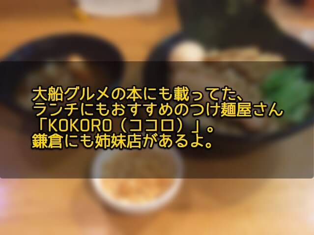 ランチにおすすめの大船のつけ麺屋さん「KOKORO(ココロ)」