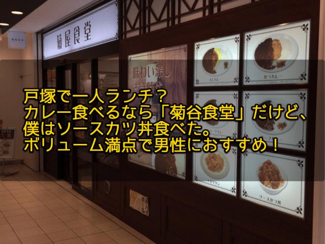 戸塚で一人ランチ?カレー食べるなら「菊谷食堂」だけど、僕はソースカツ丼食べた。ボリューム満点で男性におすすめ!