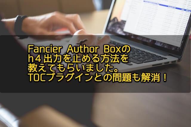 Fancier Author Boxのh4出力を止める方法を教えてもらいました。TOCプラグインとの問題も解消!