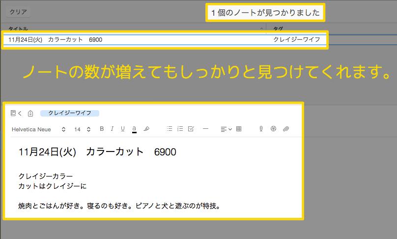 スクリーンショット 2015-11-24 11.36.49