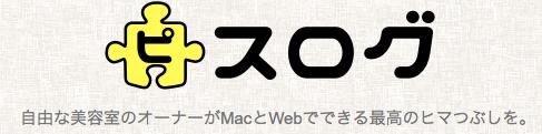 スクリーンショット 2015-11-29 19.33.28