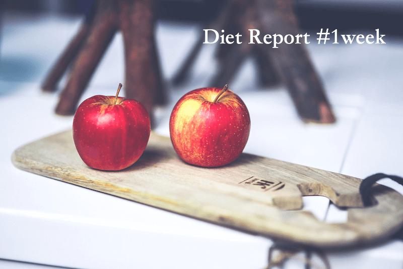 ダイエット1週目ブログ経過報告。ダイエットの成果はでてるかな?お腹周りを中心に鍛えてみた結果、少し効果が出てきています。良いことばかりでもないけど順調といえば順調なのでオッケー。少しダイエットの感覚をつかんできました。
