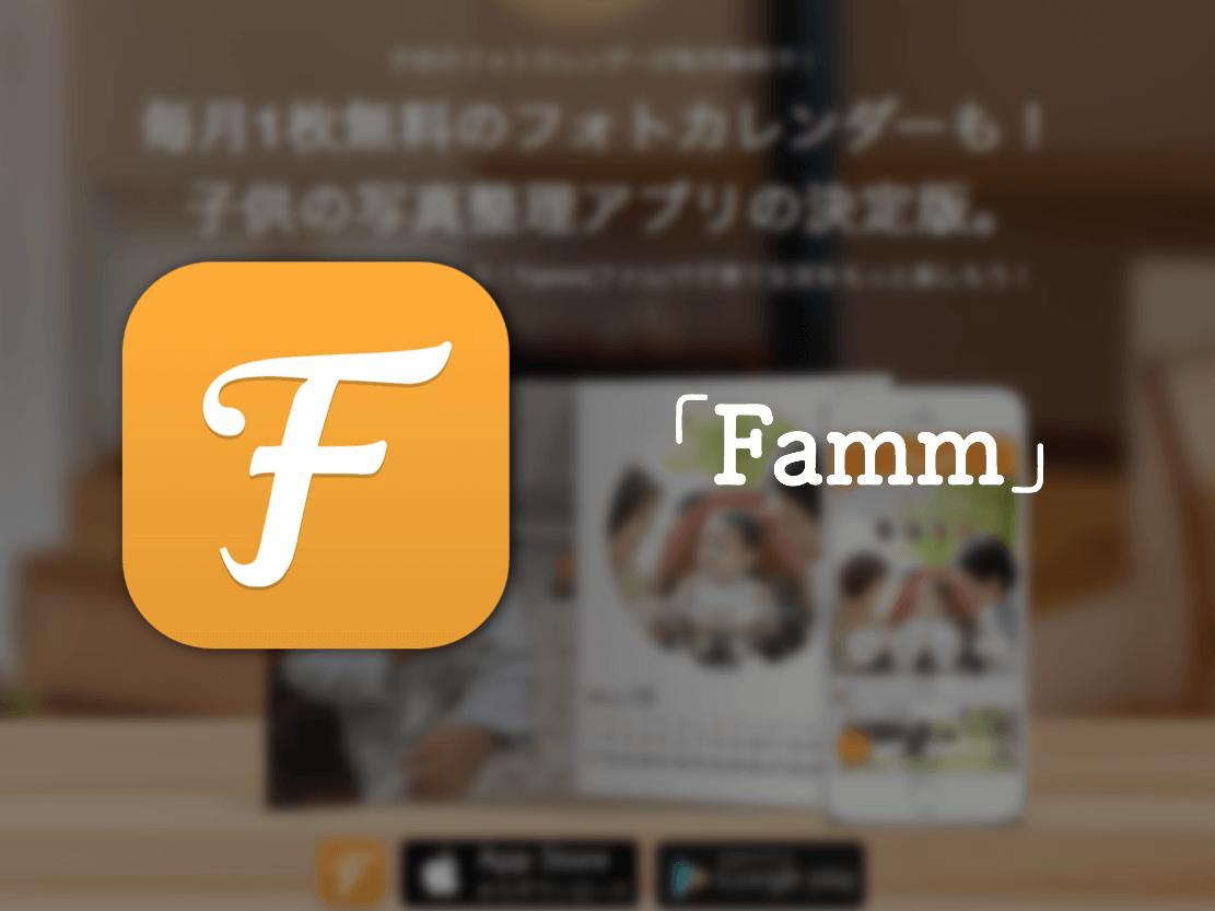 子供が生まれたら成長を記録した写真は「Famm」で管理しよう!無料でフォトカレンダーももらえるし家族で共有もできちゃう無料アプリだよ。