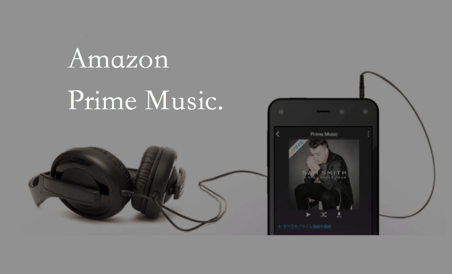 Amazonプライム・ミュージックの魅力的な使い方。ネットワークオーディオとWi-Fiを組み合わせれば最強。BGMなどの音楽はこれで十分。