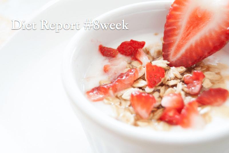 ダイエットブログ経過報告8週間目、もうダイエットは終わりだ。これからは夏に向けてカッコイイ体づくりに専念する。