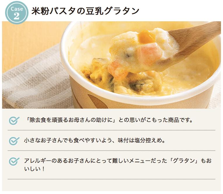 米粉パスタの豆乳グラタン