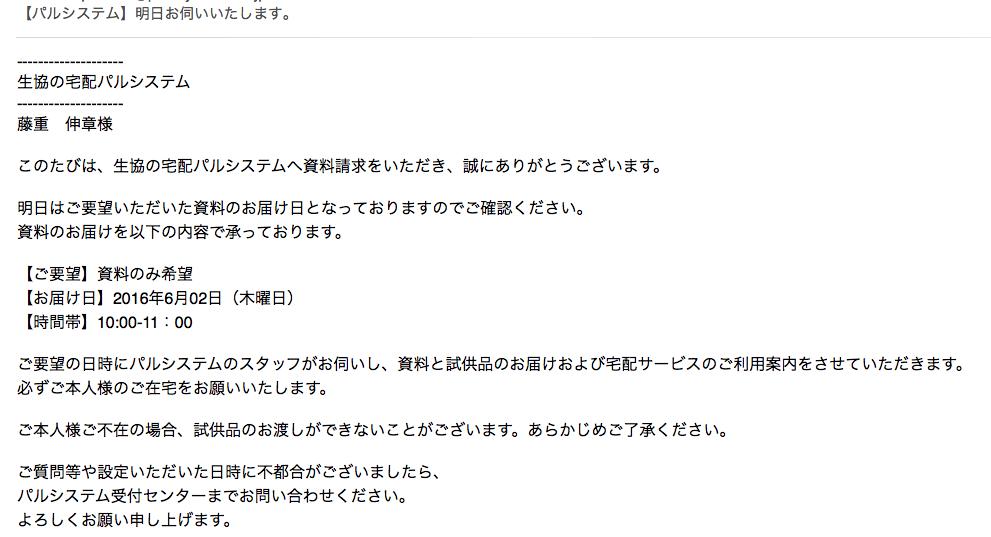 パルシステムからのメール内容
