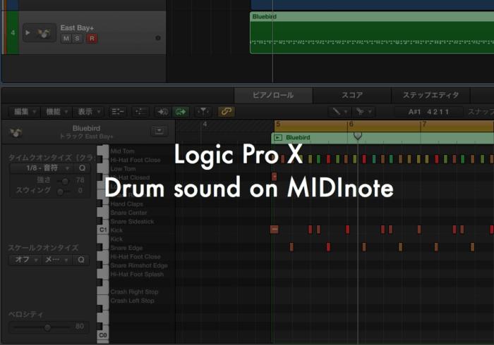 【Logic Pro X】ドラムキットの音(ハイハットやスネアなど)がどのMIDIノートか確認する方法と一覧表