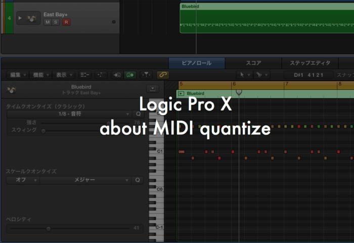 【Logic Pro X】MIDI打ち込みのリズムのズレを直す「クオンタイズ」について