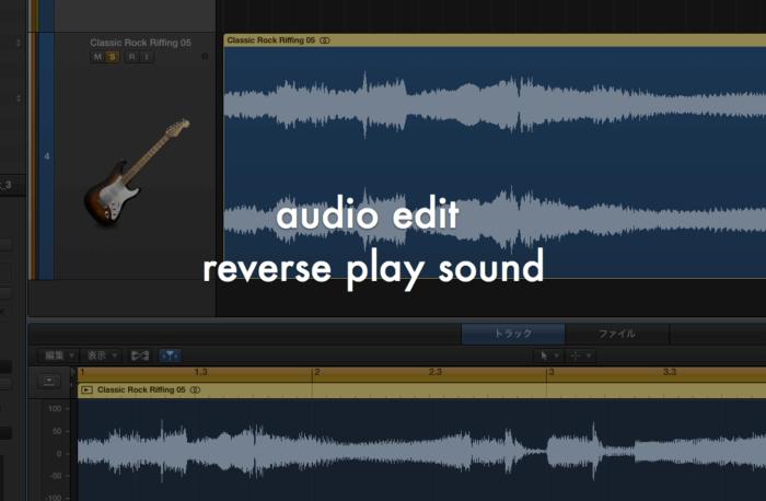 【Logic Pro X】オーディオリージョンの波形を逆に再生するリバース音の作り方