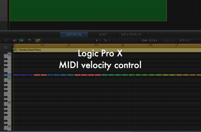 【Logic Pro X】音の大きさ・強さを表すMIDIノートのベロシティをまとめて同じ値にする方法