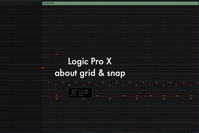 【Logic Pro X】リージョンやMIDIノートの動かし方の単位グリッドとスナップについて
