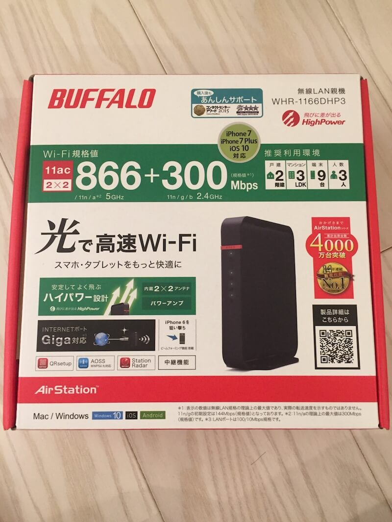 【接続がよく切れちゃう】BUFFALOの無線ルーターWHR-1166DHP3でMacのWi-Fi接続がよく切れるときにやったこと