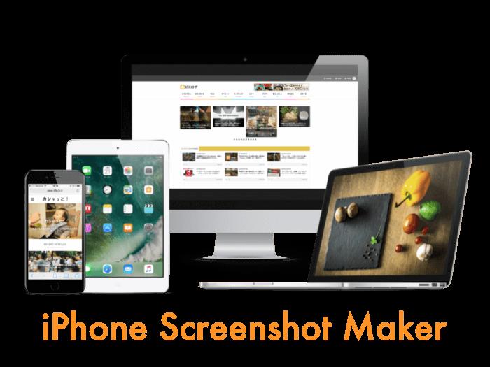 ブログのアイキャッチなんかにオススメ!iPhoneやiPad、MacBookなどの画像に好きな写真をはめ込んで画像データとして使えるiPhone Screenshot Maker