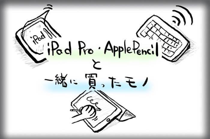 iPad ProやApple Pencilと一緒に購入したアクセサリー