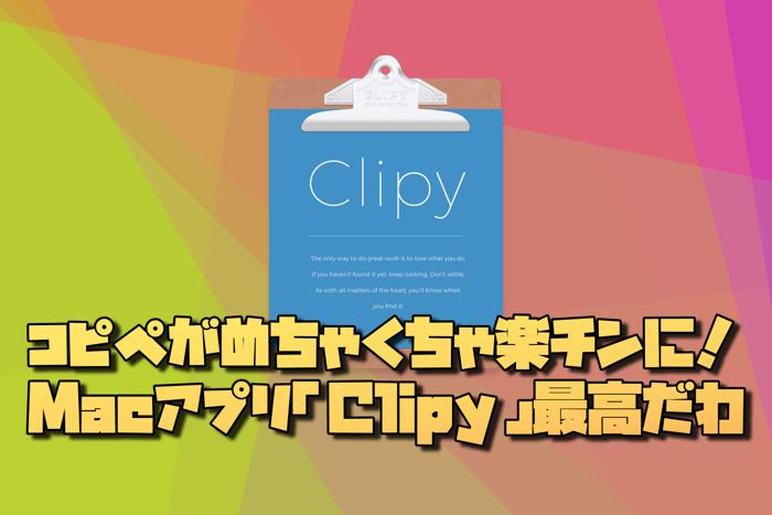 コピペがめっちゃ楽チンに!Macで文章書く人ならスニペットアプリ「Clipy」入れると捗るよ!