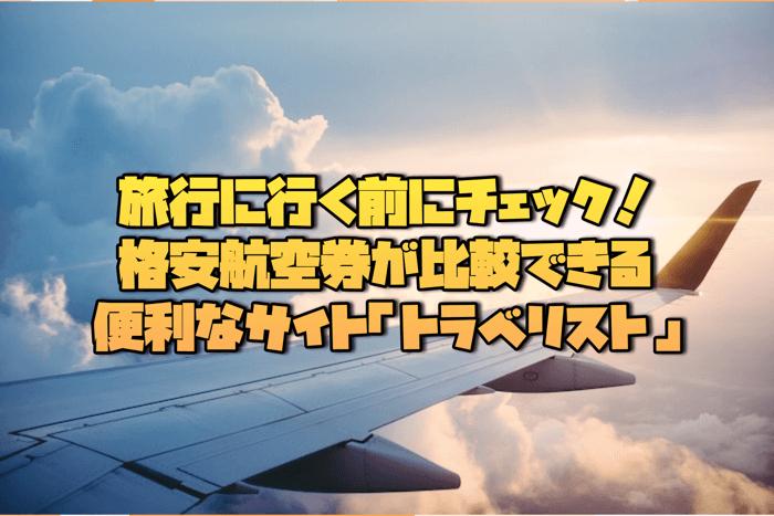 出張・旅行にオススメ!格安航空券(LCC)の最安値を探す比較サイト「トラベリスト」