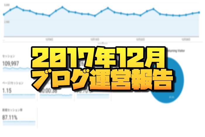 2017年12月のブログ運営報告