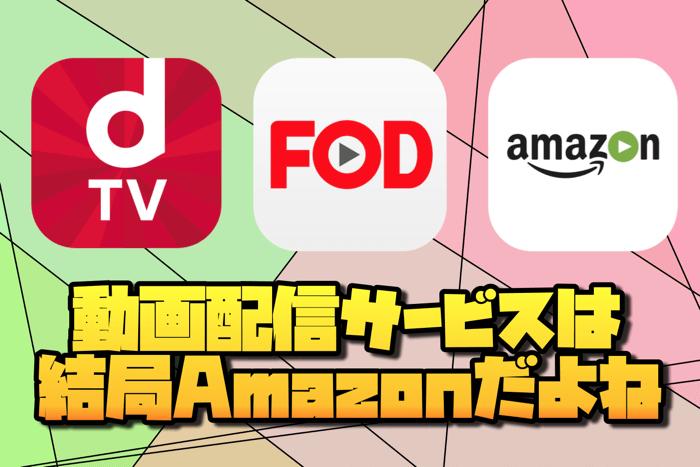 Amazonプライムビデオ・dTV・FODの比較!使ってみたけどやっぱりAmazonプライムビデオがちょうどいい!