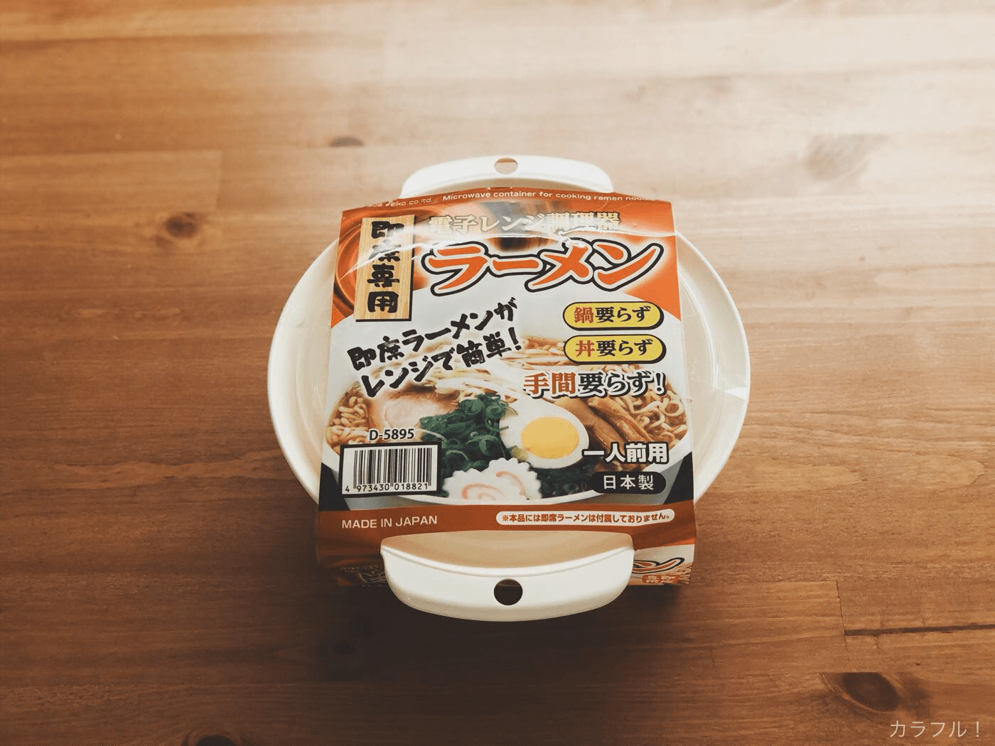 100均キャンドゥのレンジでラーメンが作れるやつは安くて便利だからみんな買おう