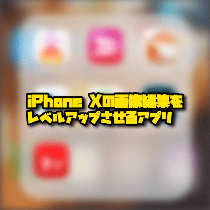 iPhone Xでブログ用の画像編集をMacレベルにする便利なアプリまとめ