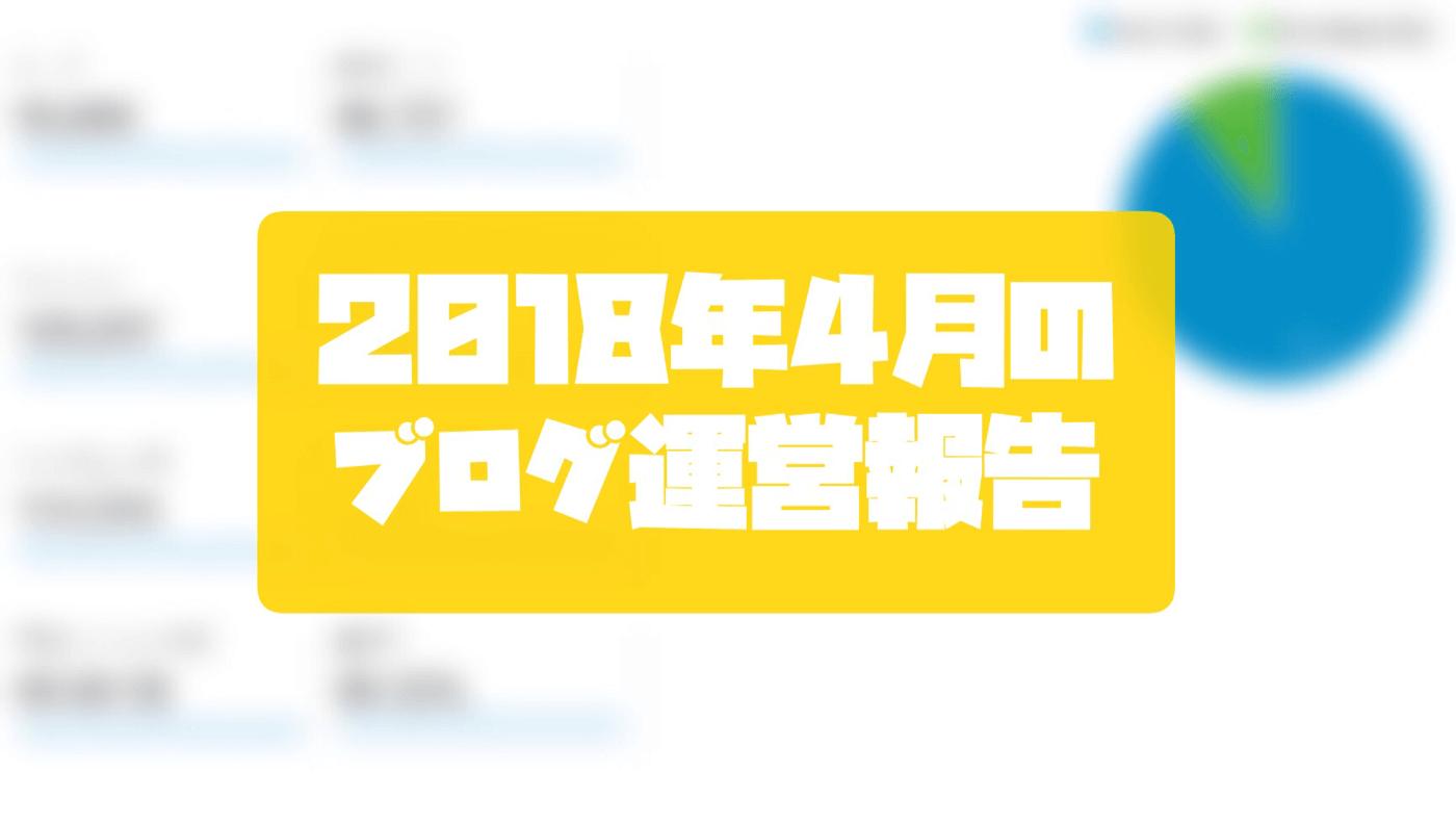 2018年4月のブログ運営報告