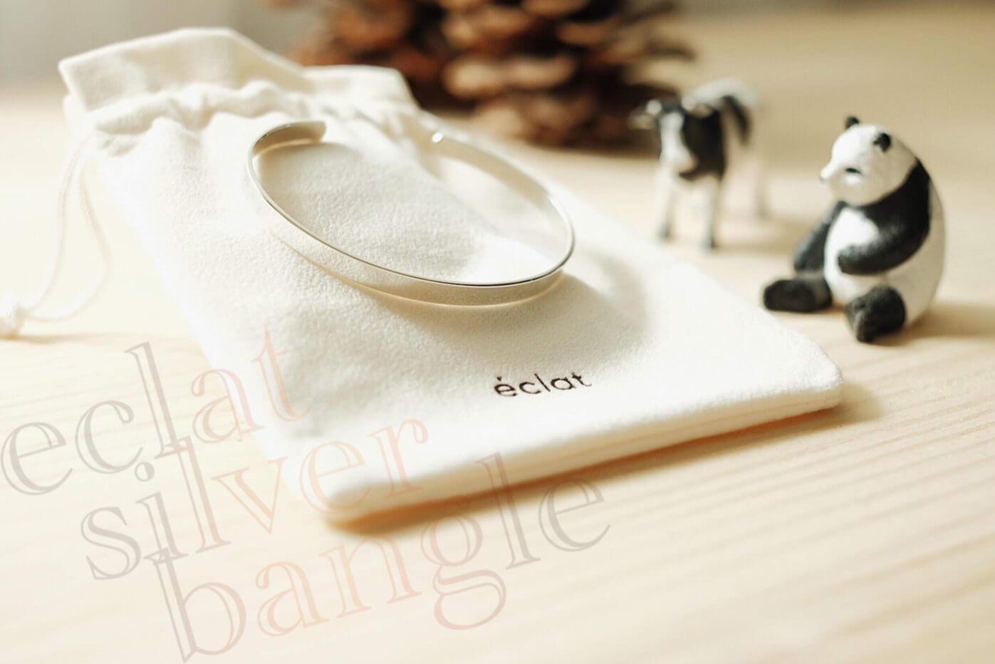 静かにさりげなく光る、エクラ(eclat)のシンプルなシルバーバングルをプレゼント