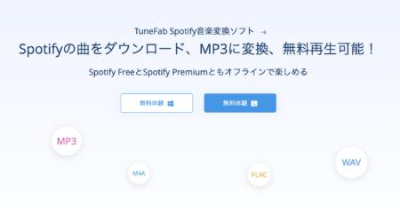 【PR】Spotifyの楽曲を変換して音楽を楽しむTuneFab Spotify音楽変換ソフト(Mac版)