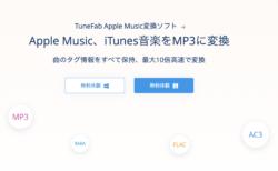 【PR】Apple Musicの楽曲を変換して音楽を楽しむTuneFab Apple Music変換ソフト(Mac版)